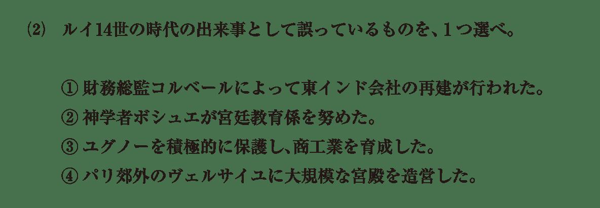 問題3(2)