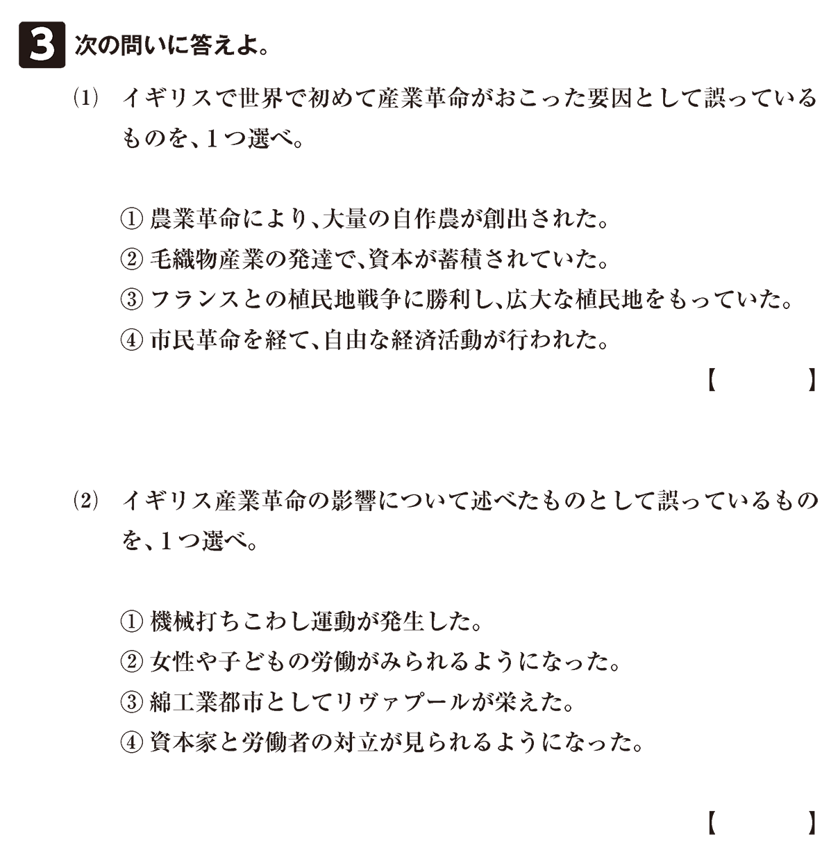 高校世界史 イギリスの市民革命7 確認テスト(後半)問3