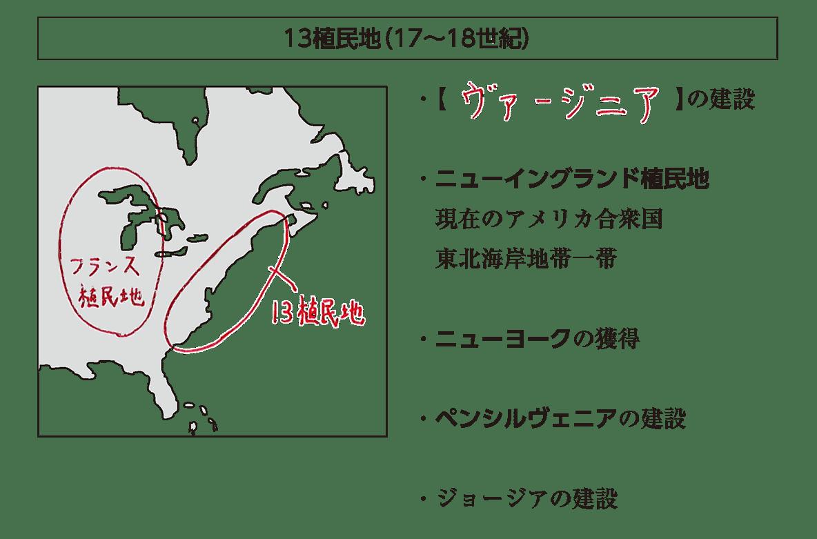 「13植民地」見出し+地図+テキスト7行/ヴァージニア~ジョージアの建設