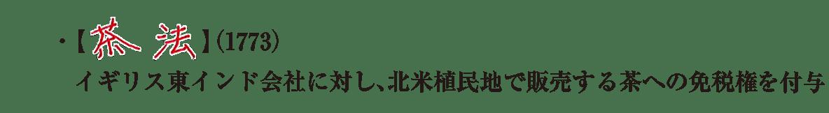 image03の続き4行/茶法~免税件を付与