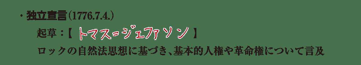 image05の続き3行/独立宣言~革命権について言及