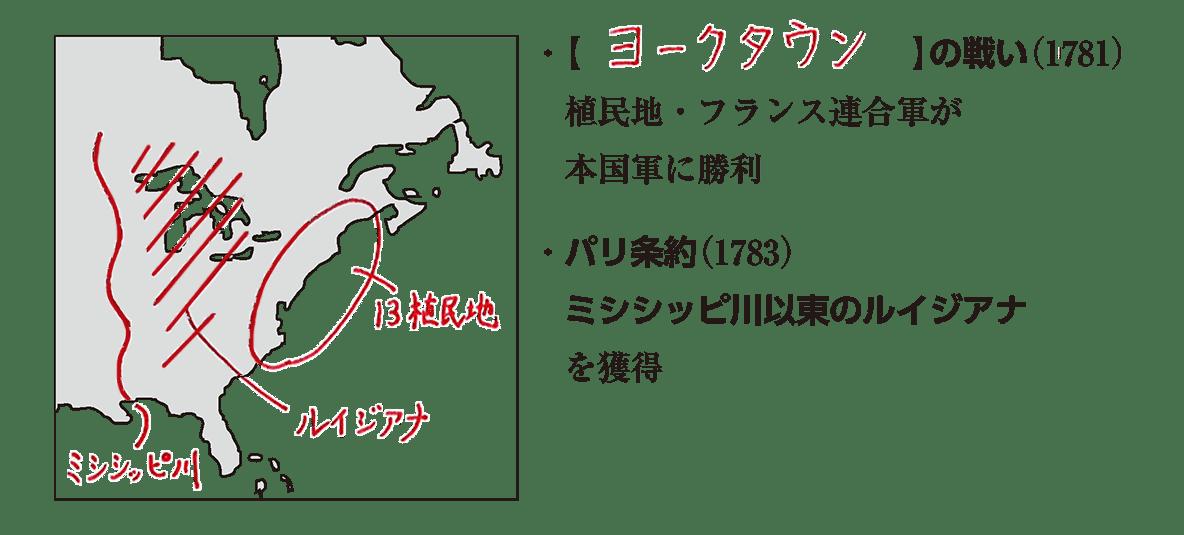 image04の続き/地図+テキスト6行/ヨークタウン~最後まで