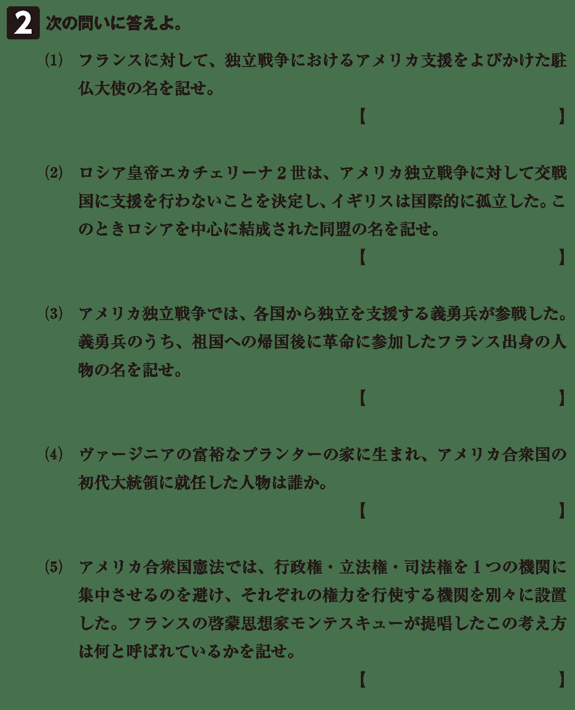 高校世界史 アメリカ世界の成立5 確認テスト(後半)問2