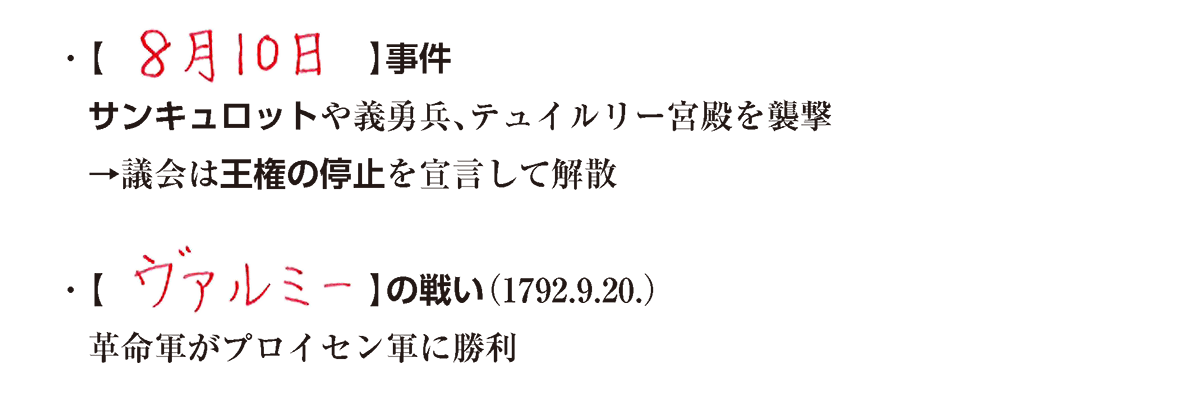 image03の続き5行/8月10日事件~最後まで