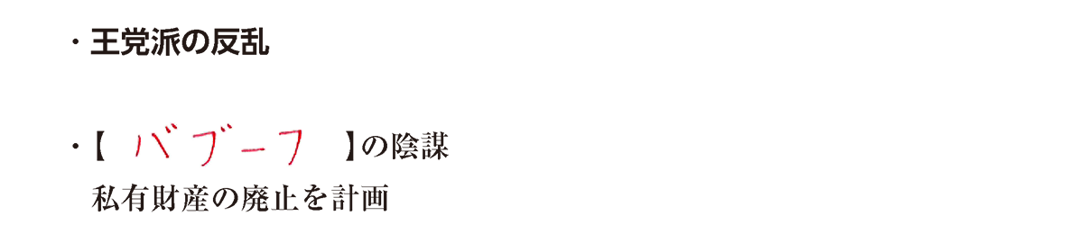 image02の続き3行/王党派の反乱~廃止を計画