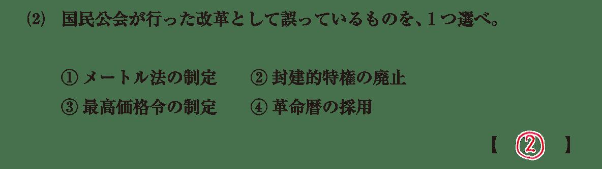 問題2(2)答え入り