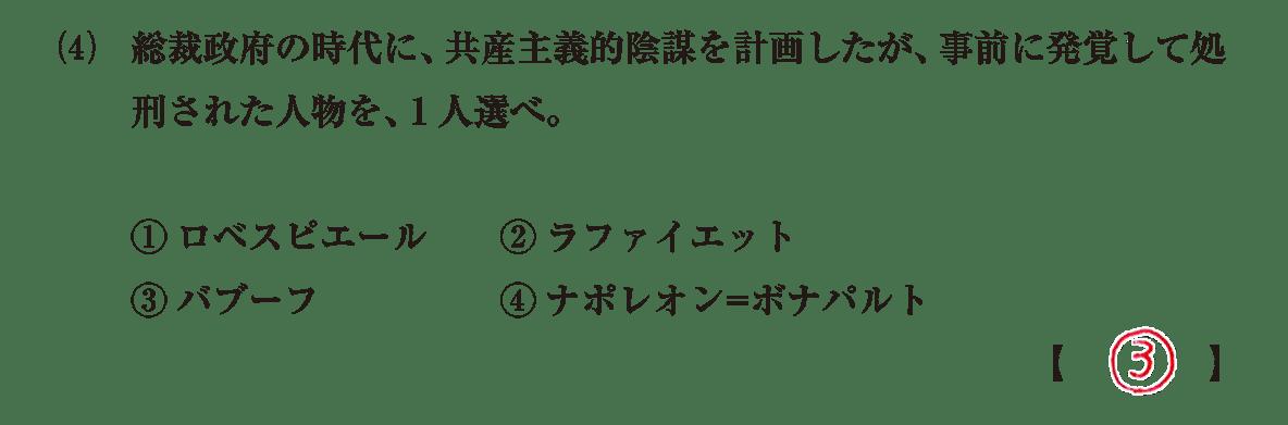 問題2(4)答え入り
