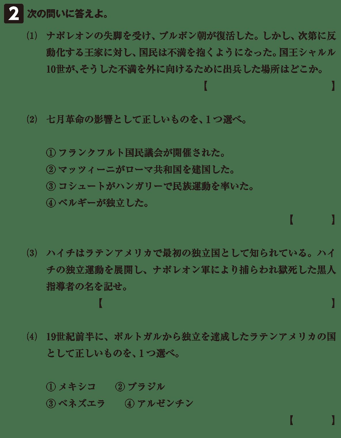 高校世界史 ウィーン体制の成立と崩壊6 確認テスト(後半)問2