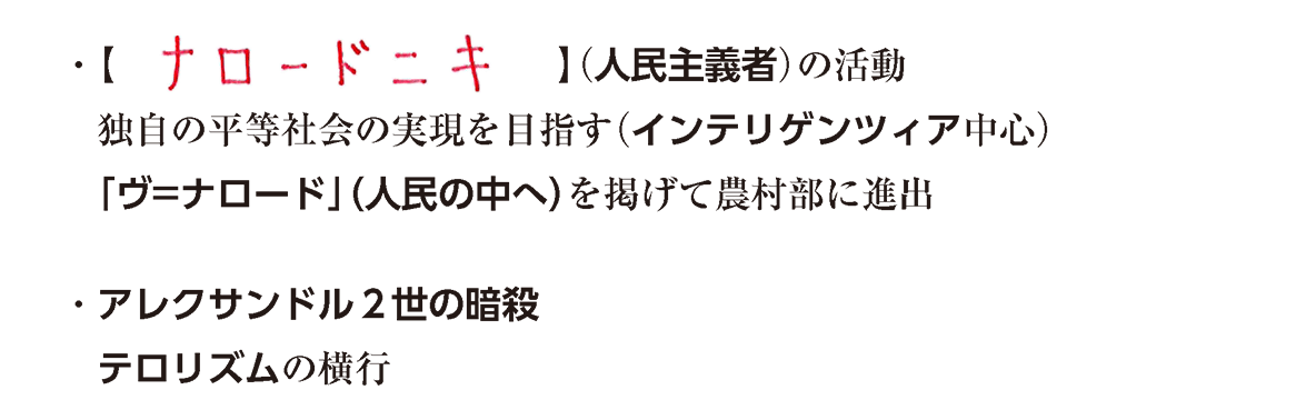 image04の続き全部/ナロードニキ~