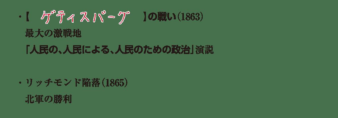 image03の続き5行/ゲティスバーグ~