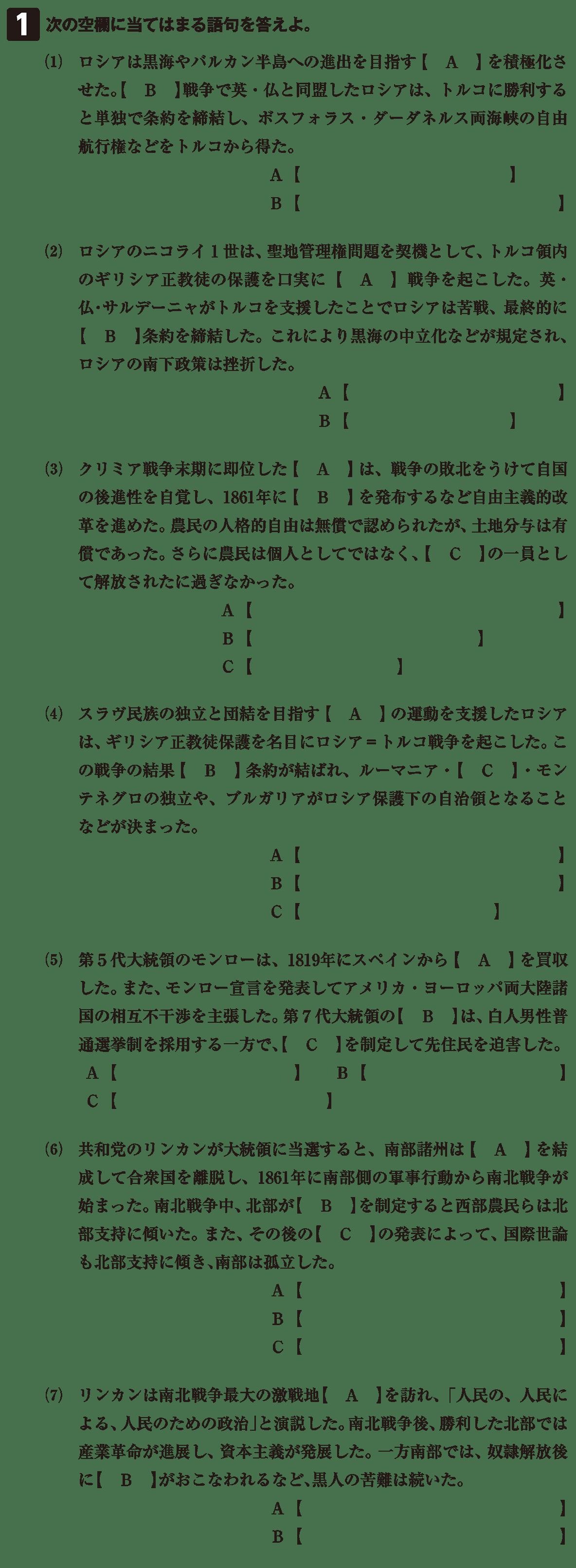 19世紀の欧米諸国(2)露・米6 確認テスト(前半)