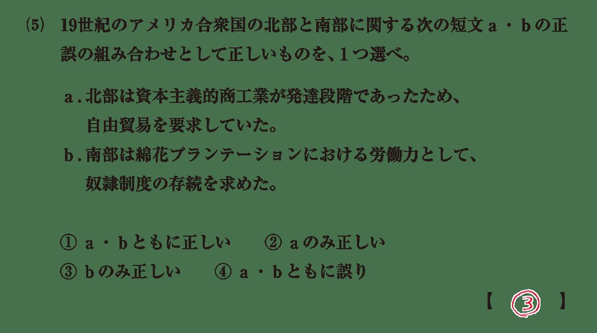 問題2(5)答え入り