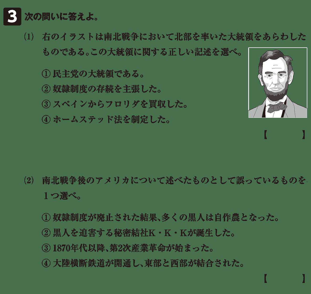 19世紀の欧米諸国(2)露・米7 確認テスト(後半)