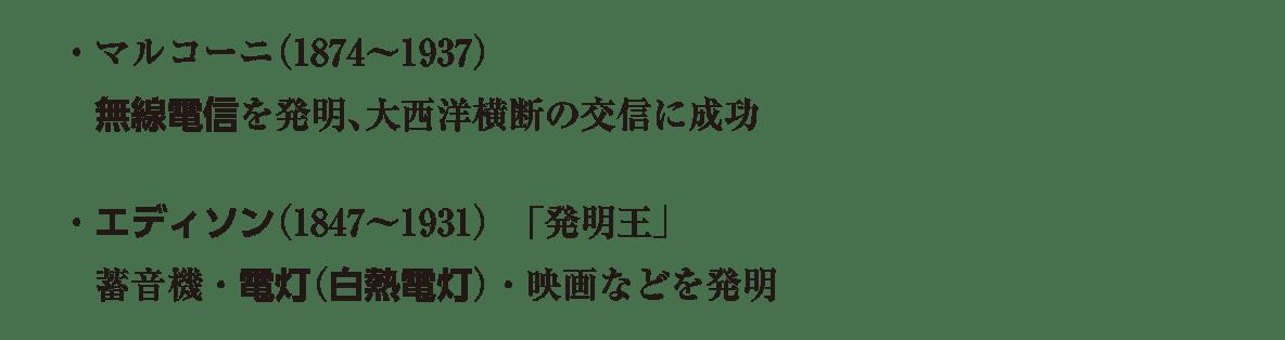 image04の続き4行/マルコーニ~
