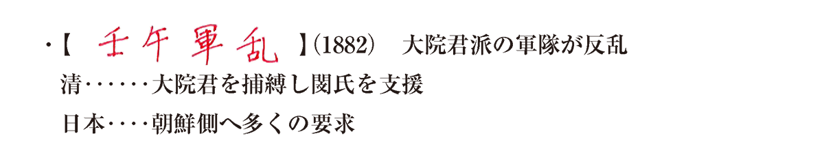 image03続き3行/壬午軍乱~朝鮮側へ多くの要求