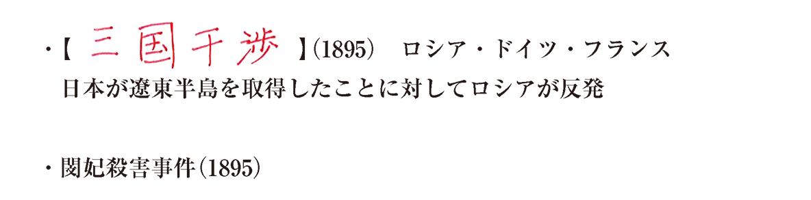 image03続き3行/三国干渉~最後まで