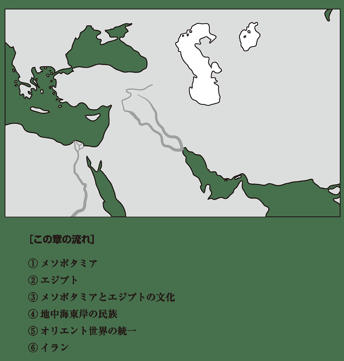 高校世界史 古代オリエント0 右ページの地図と下部のテキスト
