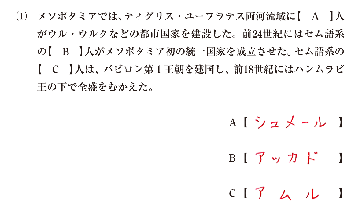 高校世界史 古代オリエント7 (1)の問題文+答え