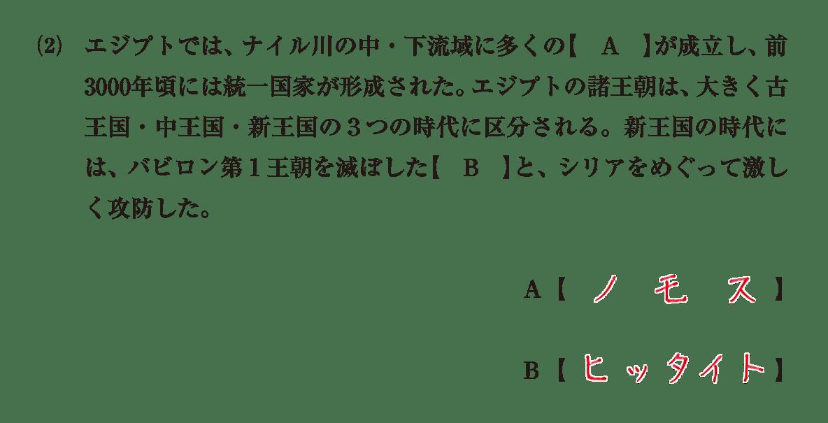 高校世界史 古代オリエント7 (2)の問題文+答え