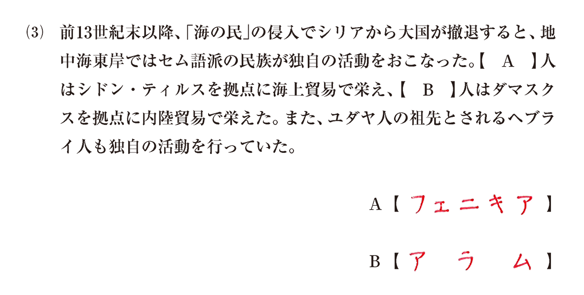 高校世界史 古代オリエント7 (3)の問題文+答え