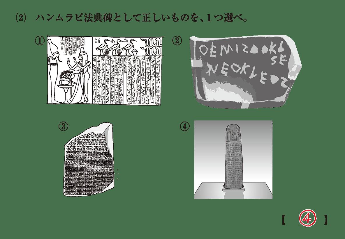 高校世界史 古代オリエント8 確認テスト(後半)問題3(2)答え有り