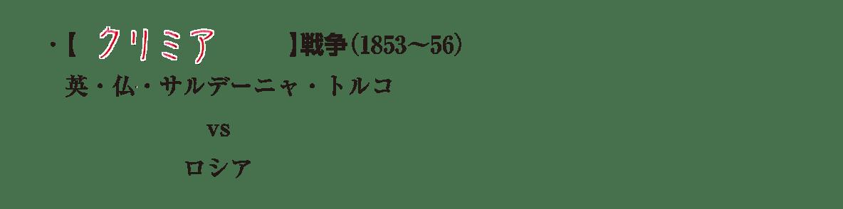 image02でカットした4行/クリミア戦争~