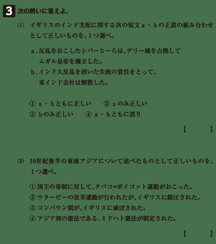アジアの諸地域の植民地化8 確認テスト(後半)