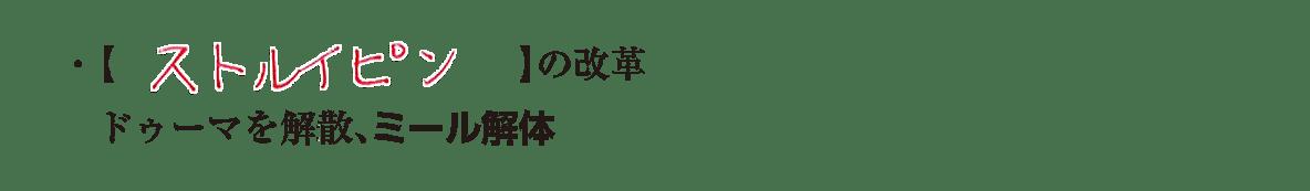 image04続き2行/ストルイピン~