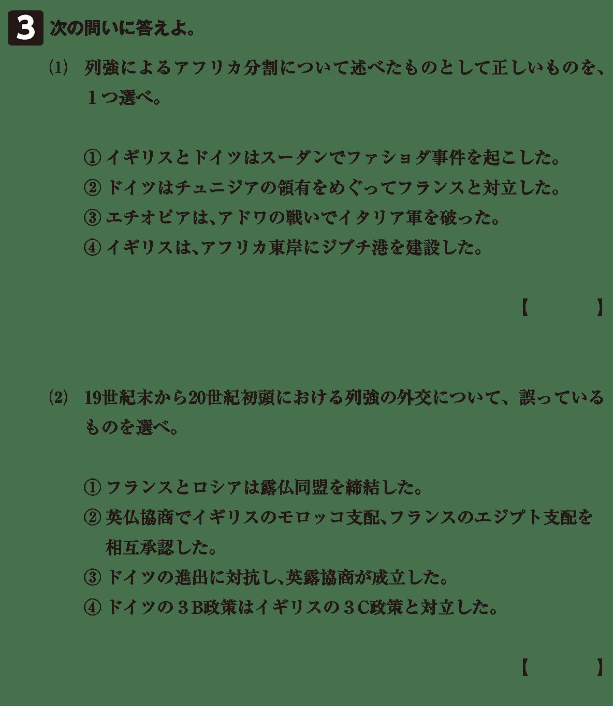 世界分割と列強の対立9 確認テスト(後半)問3