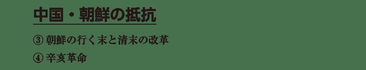 「中国・朝鮮の抵抗」見出し+テキスト2行