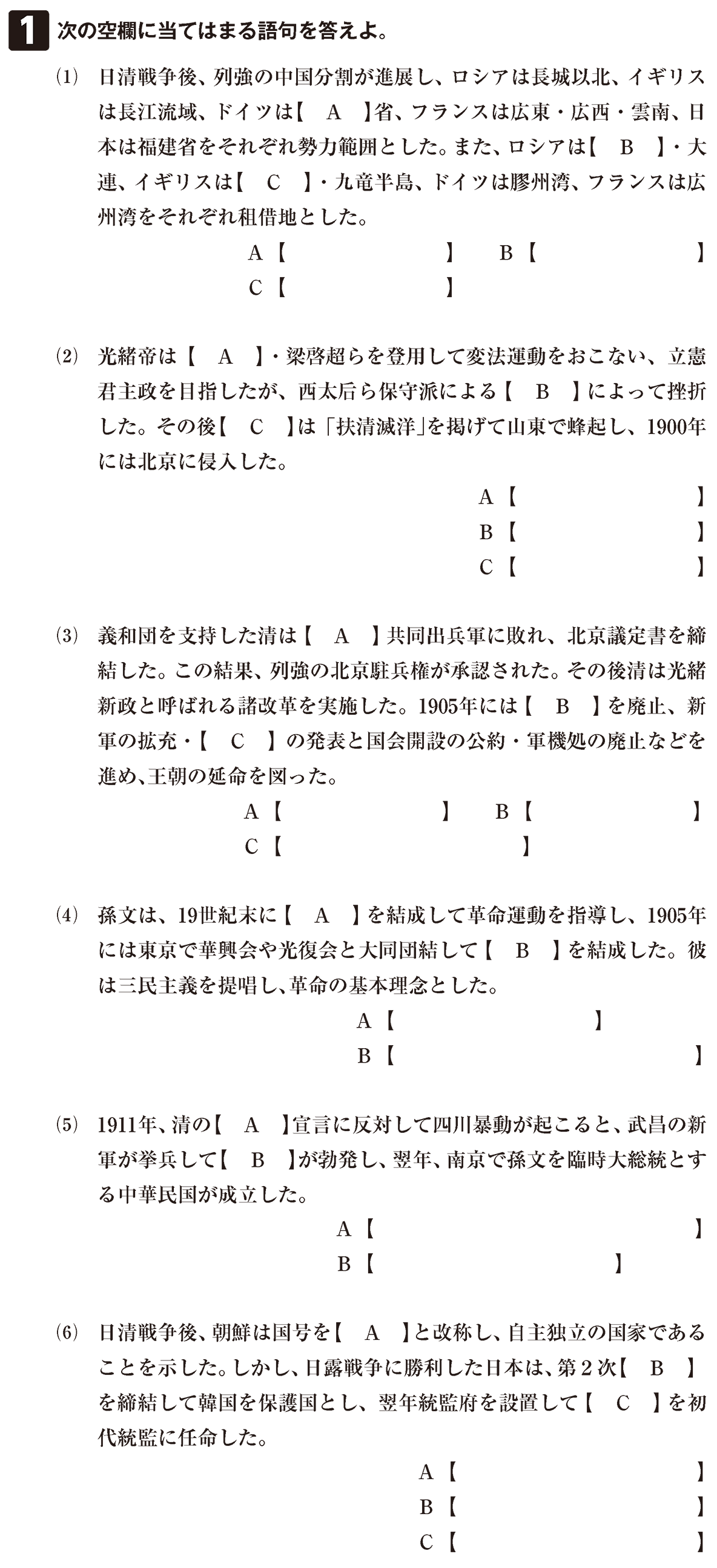 帝国主義と東アジア5 確認テスト(前半)