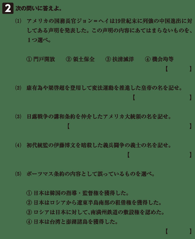 帝国主義と東アジア6 確認テスト(後半)問2