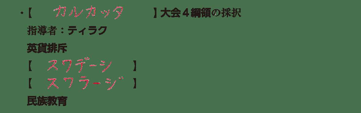 02続きテキスト7行/カルカッタ~民族教育