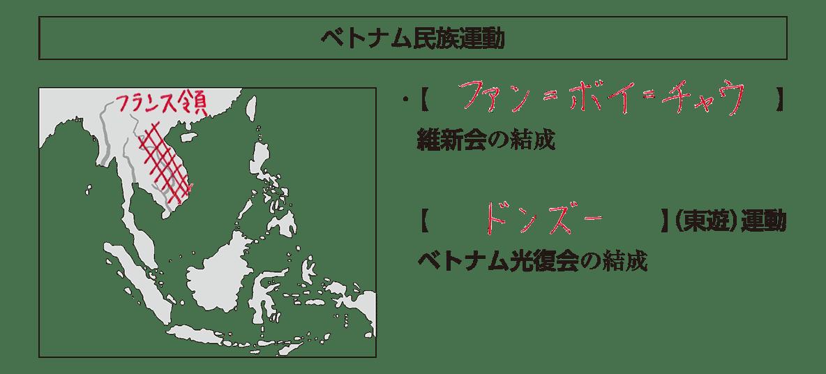 「ベトナム民族運動」見出し+地図(メモ帳参照)+テキスト