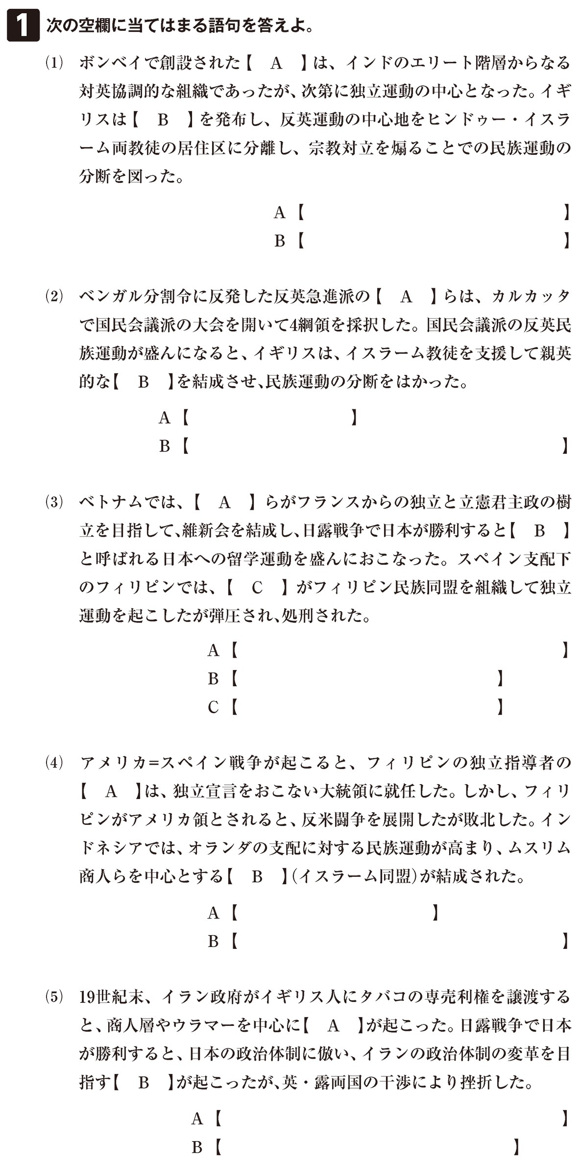 帝国主義とアジアの民族運動4 確認テスト(前半)