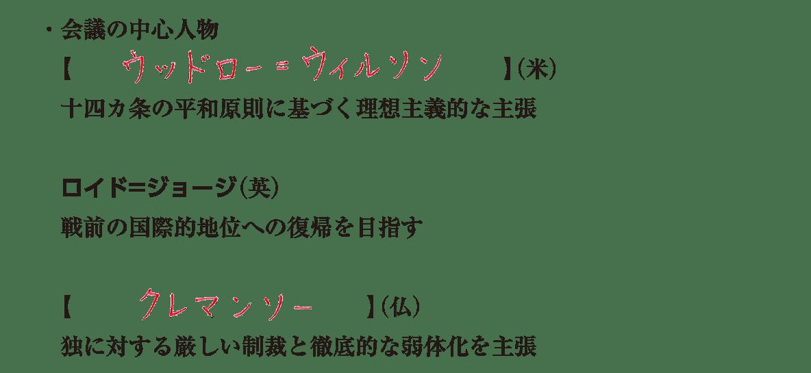 02続き全部/会議の中心人物~