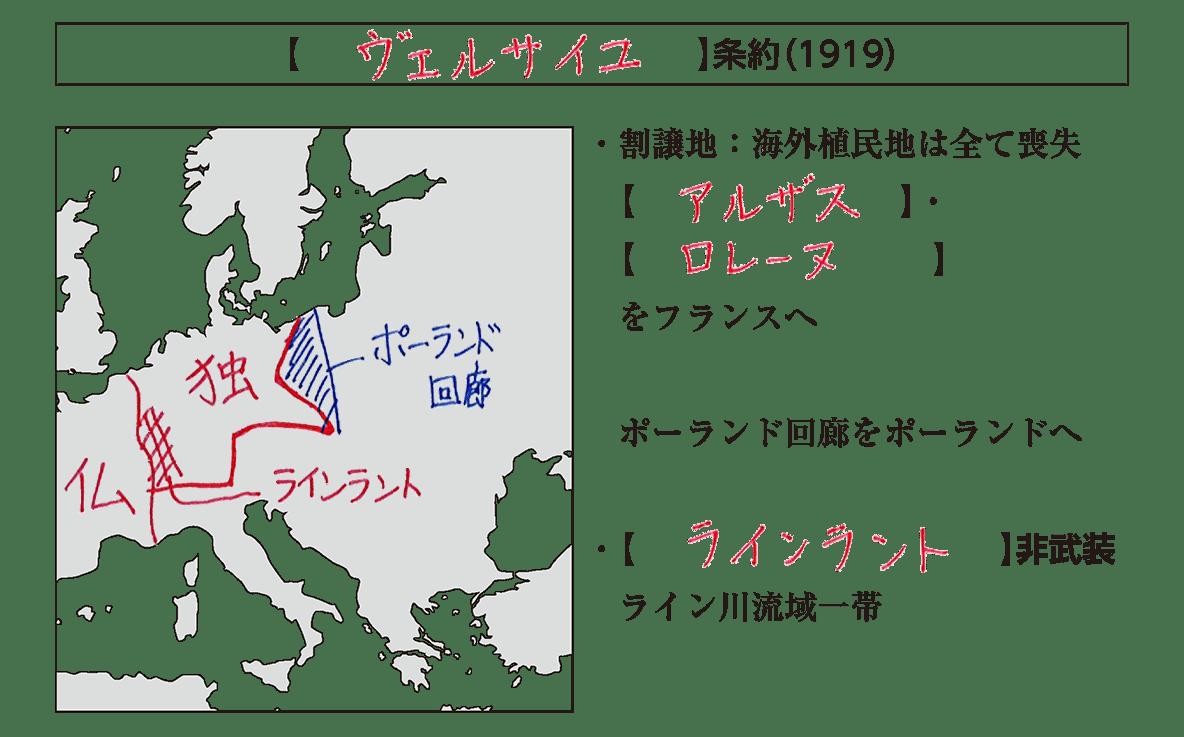 「ヴェルサイユ条約」見出し+地図+テキスト7行/~ライン川流域一帯