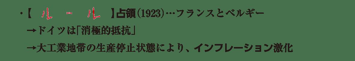 02続き3行/ルール占領の説明