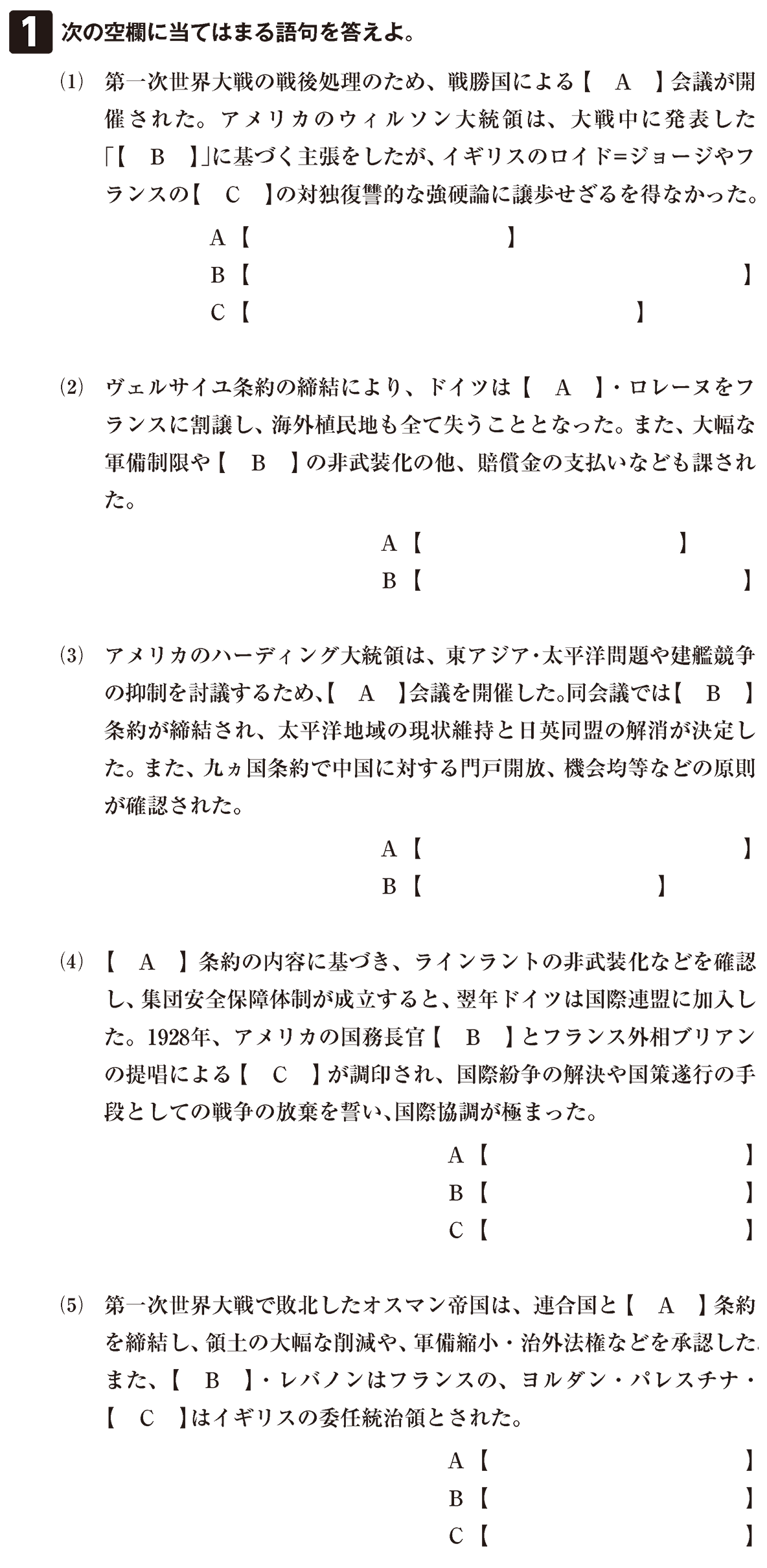 ヴェルサイユ体制とワシントン体制5 確認テスト(前半)