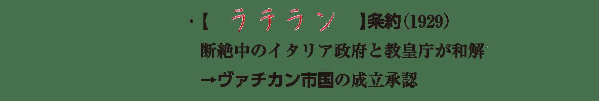 04続きラスト3行/ラテラン~