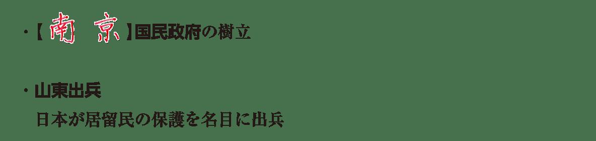 04続き3行/南京~名目に出兵