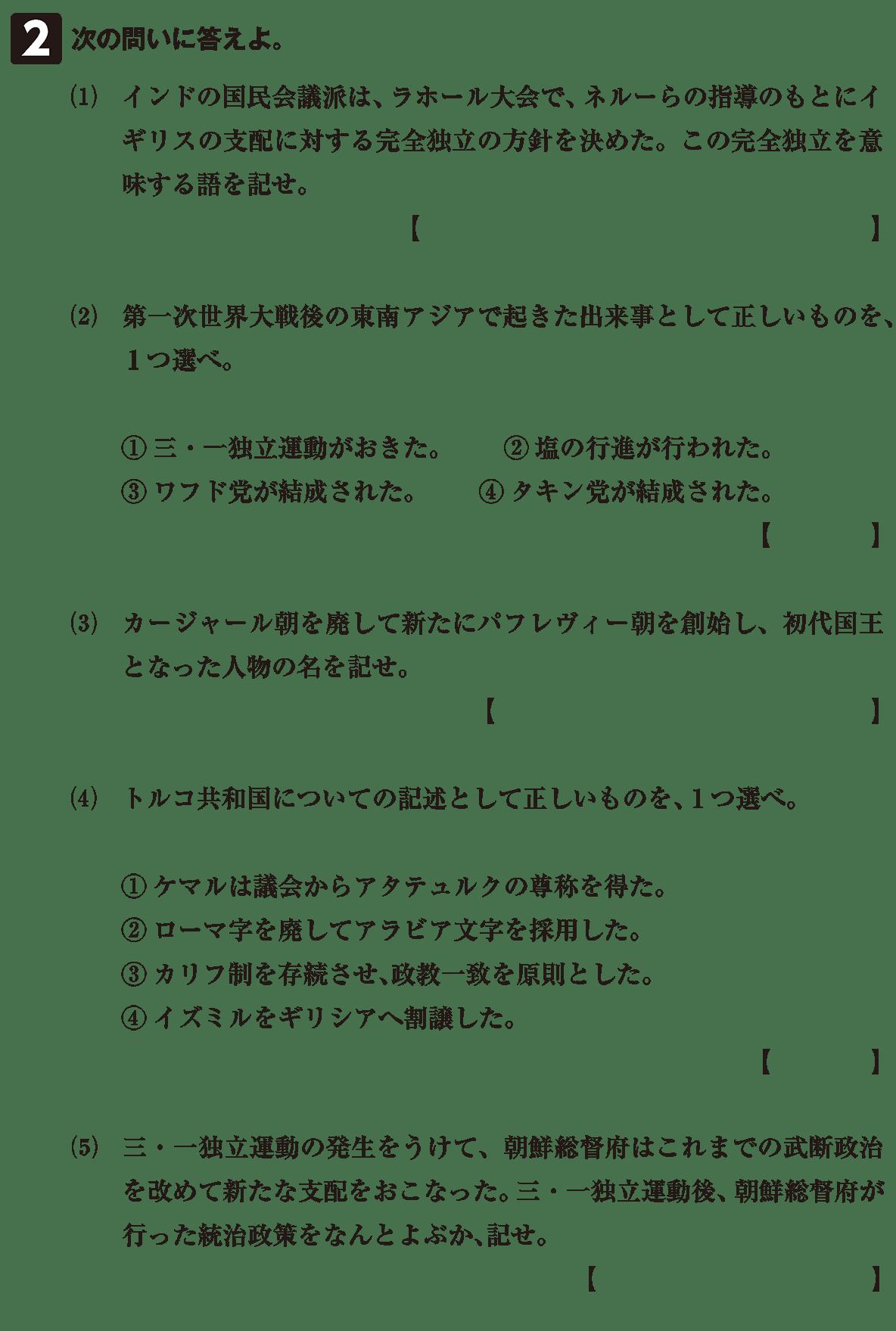戦間期のアジア諸地域8 確認テスト(後半)