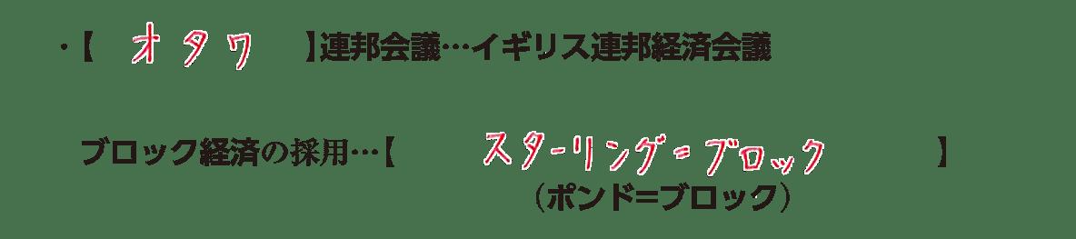 image03の続き/テキスト3行(オタワ~ポンド=ブロック)