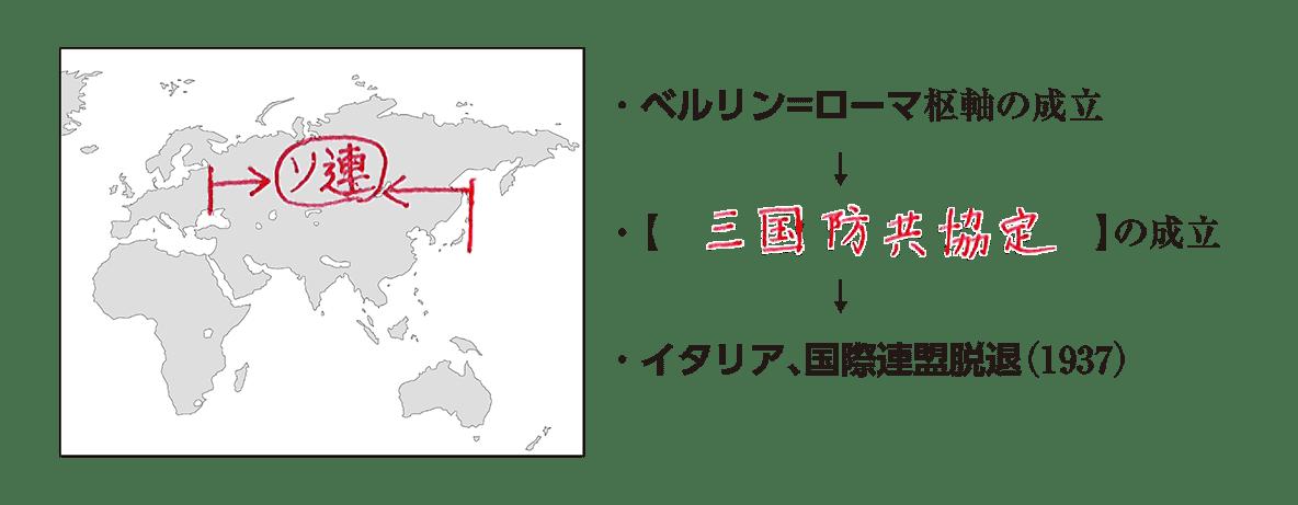地図書き込みアリ+image04の続き/ベルリン=ローマ~(1937)まで)