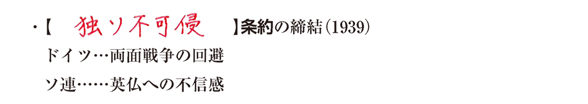 image02の続き3行/独ソ不可侵条約~英仏への不信感