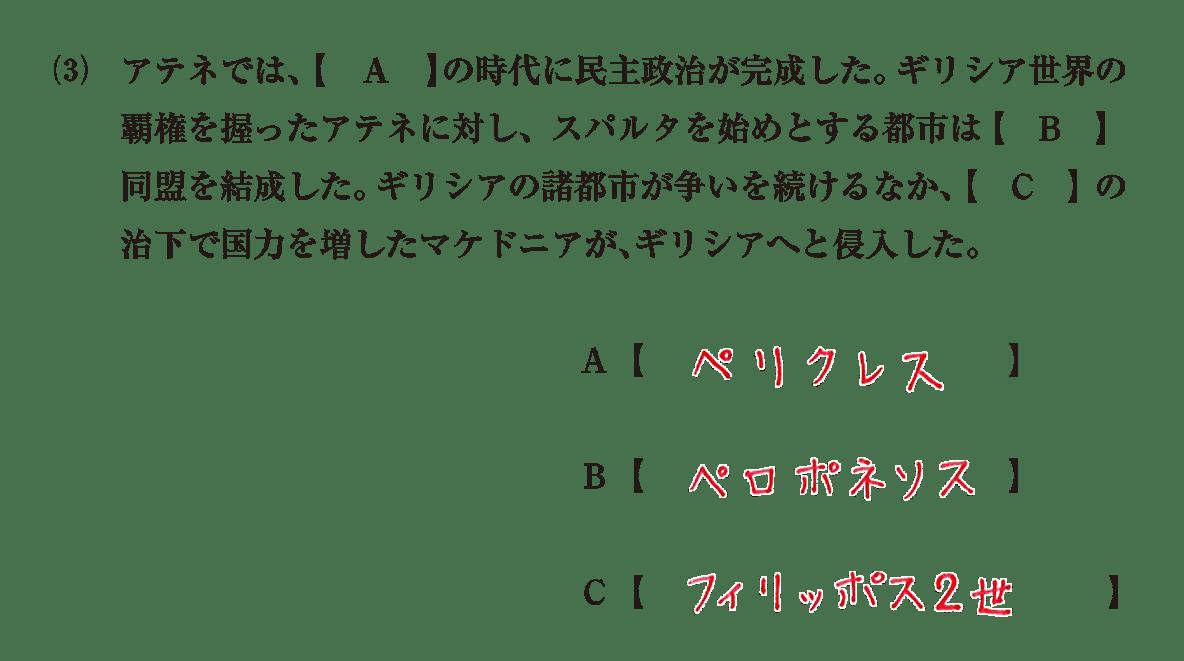 高校世界史 ギリシア世界8 (3)の問題文+答え