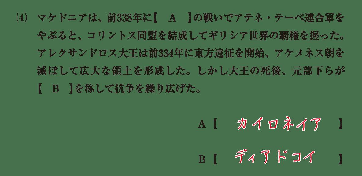 高校世界史 ギリシア世界8 (4)の問題文+答え