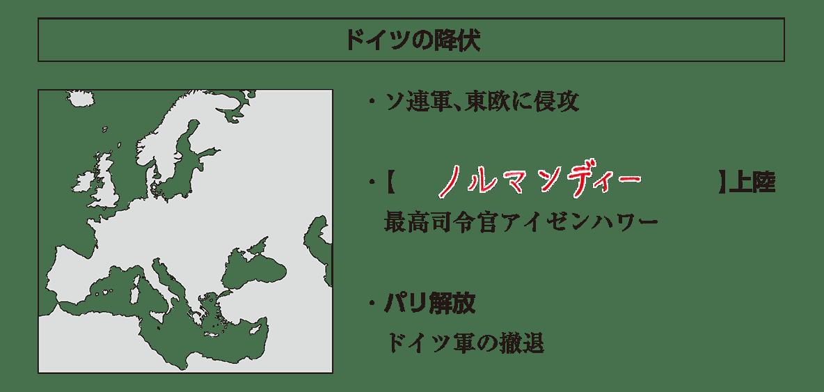 「ドイツの降伏」見出し+地図+テキスト5行/~ドイツ軍の撤退