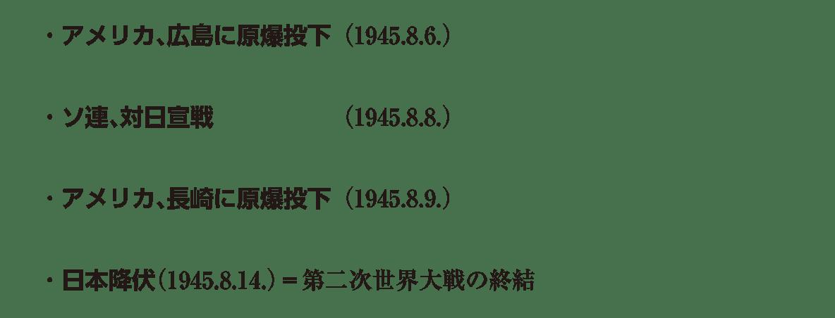 image03の続き4行/アメリカ、広島に~世界大戦の終結
