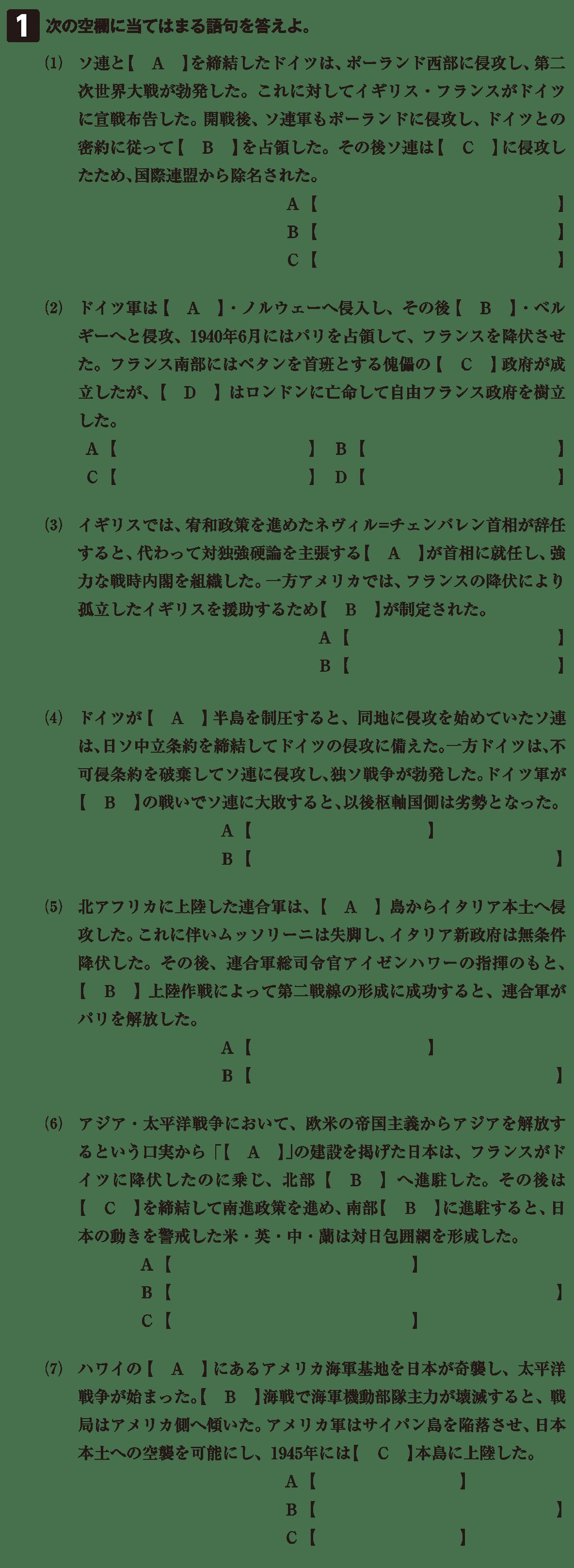 第二次世界大戦と戦後秩序7 確認テスト(前半)
